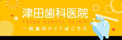 津田歯科医院・一般歯科サイト